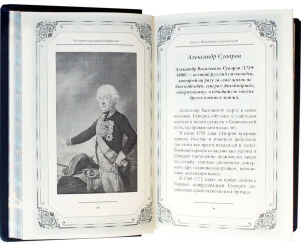 Издание «Большая книга мужской мудрости» Александр Суворов