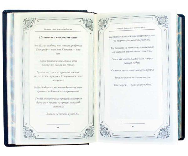 Издание «Большая книга мужской мудрости» цитаты и высказывания