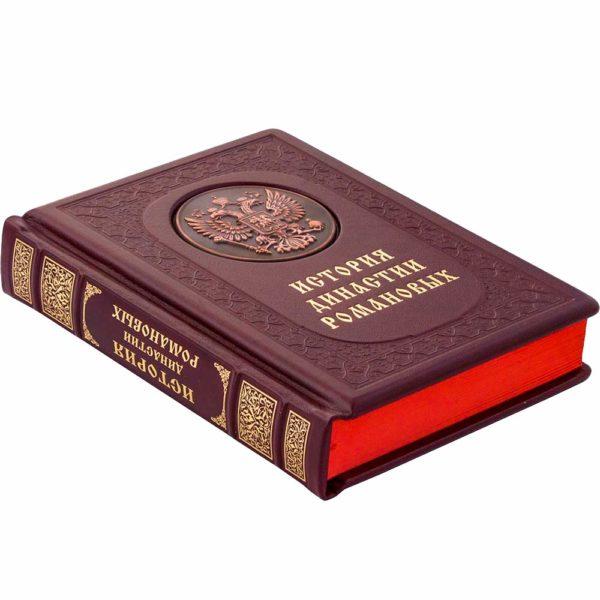 Подарочное издание «История династии Романовых» кожаный переплет