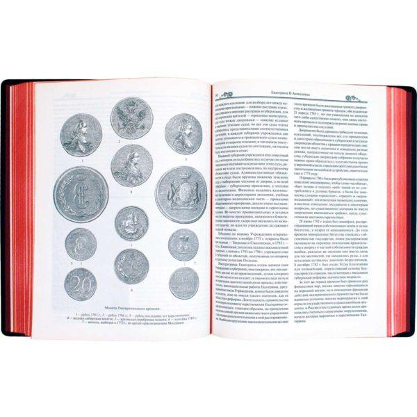 Книга «История династии Романовых» монеты