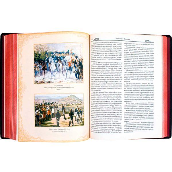 Книга «История династии Романовых»