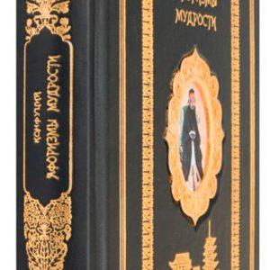 Подарочная книга «Антология мудрости»