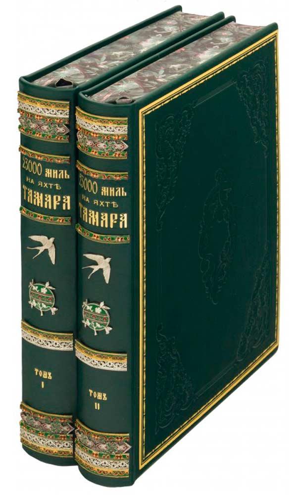Подарочное издание «23000 миль на яхте «Тамара»» в двух томах