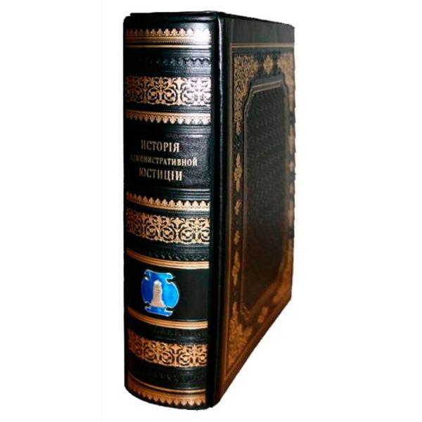 Подарочное издание «Административная юстиция в России»