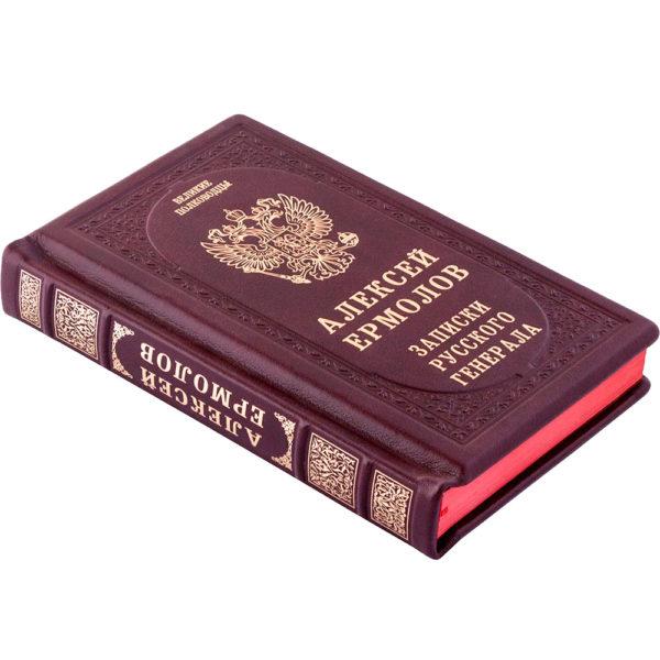 Подарочное издание «Алексей Ермолов. Записки русского генерала»