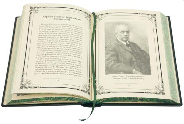 Подарочное издание «Антология медицинской мудрости»