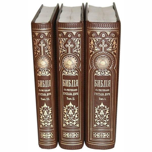 Подарочное издание «Библия с иллюстрациями Дорэ»