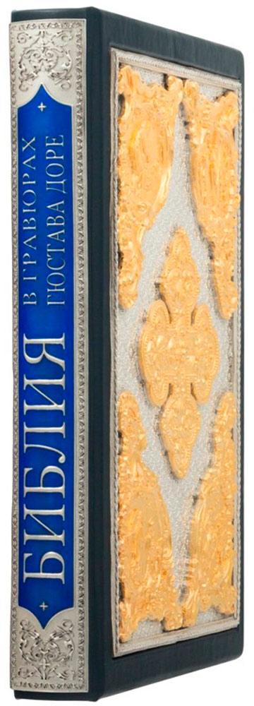 Подарочное издание «Библия в гравюрах Гюстава Доре»
