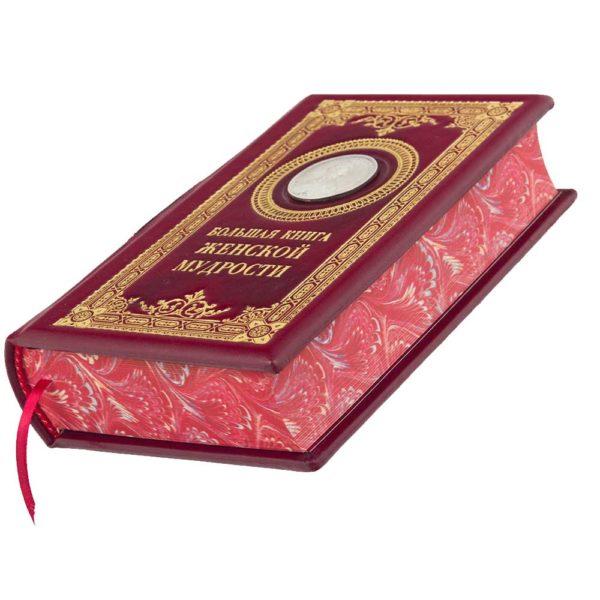 Книга «Большая книга женской мудрости» с Екатериной Великой
