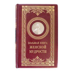 Подарочное издание «Большая книга женской мудрости» в кожаном переплете