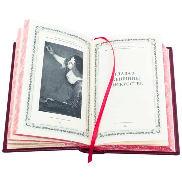 Книга «Большая книга женской мудрости» Женщины в искусстве