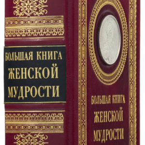 Подарочное издание «Большая книга женской мудрости»