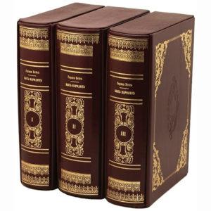 Подарочное издание «Быт народов»