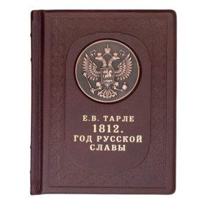 Подарочное издание «Евгений Тарле: 1812. Год русской славы» в кожаном переплете