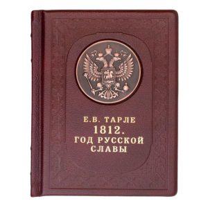 Подарочное издание «Евгений Тарле: 1812. Год русской славы»