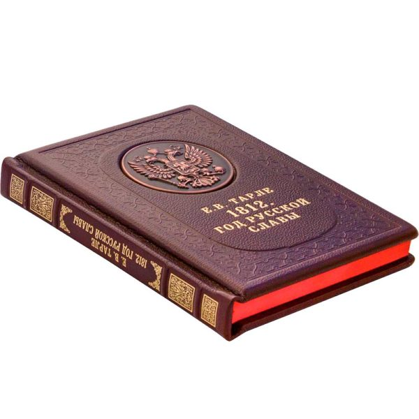Книга «Евгений Тарле: 1812. Год русской славы»