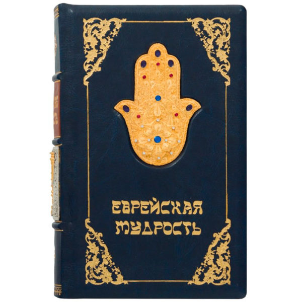 Подарочное издание «Еврейская мудрость»