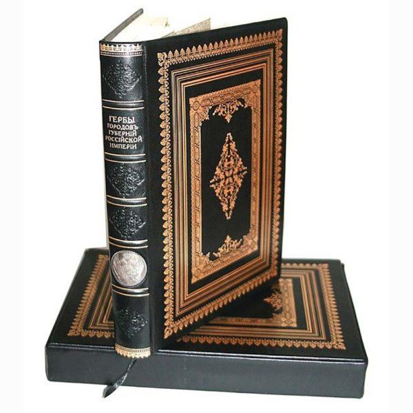 Подарочное издание «Гербы городов, губерний, областей и посадов Российской империи»