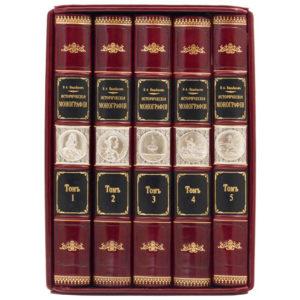 Подарочное издание «Исторические монографии»