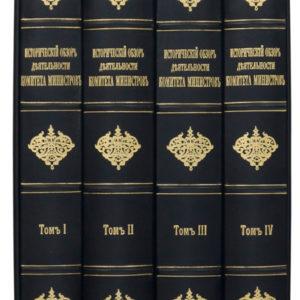 Подарочное издание «Исторический обзор деятельности Комитета Министров» в четырех томах