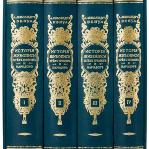 Подарочное издание «Истории живописи всех времен и народов» в четырех томах