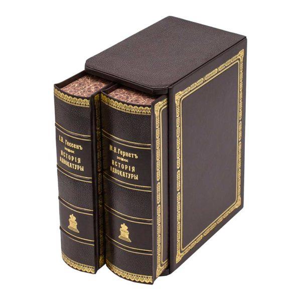 Книги «История Адвокатуры» в 2-х томах, подарочное издание Репринт