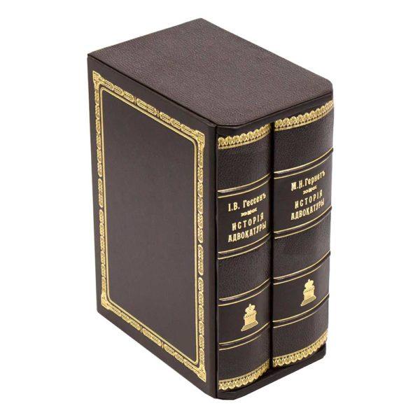 «История Адвокатуры» в 2-х томах, подарочное издание в футляре