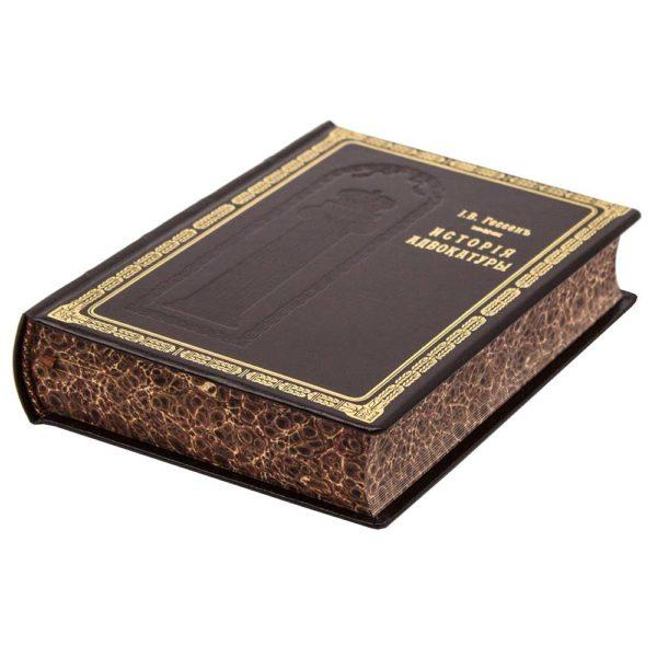 Репринтная книга «История Адвокатуры» в 2-х томах, подарочное издание