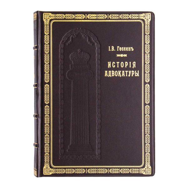 «История Адвокатуры» в 2-х томах, подарочное издание в кожаном переплете