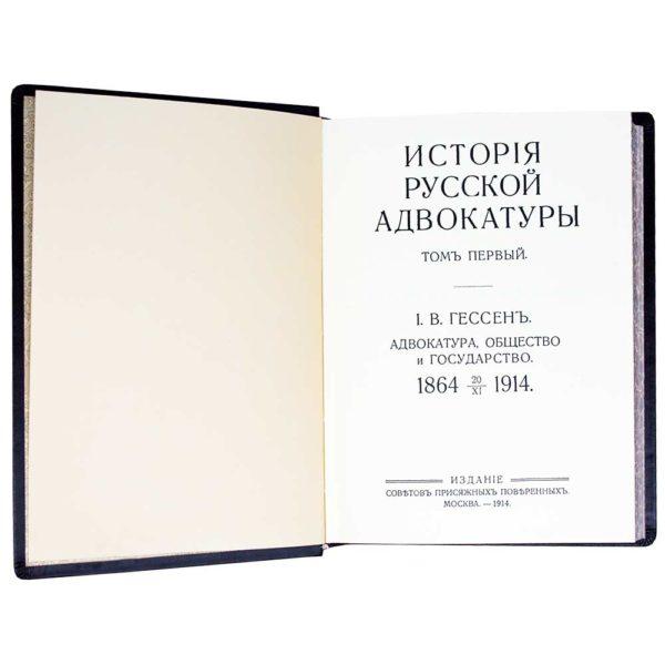 История Русской адвокатуры1864 г. - 1914 г. Репринт