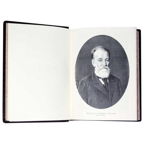 Репринтное подарочное издание «Истории адвокатуры»
