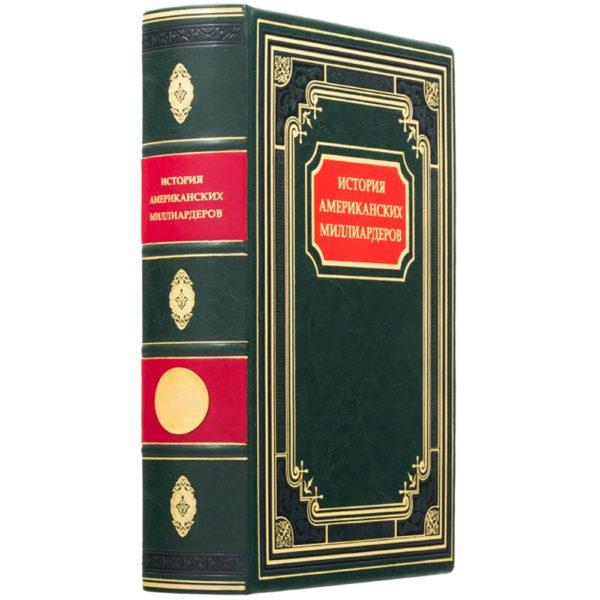 Подарочное издание «История американских миллиардеров»