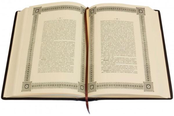 Подарочное издание «История царской охранки»