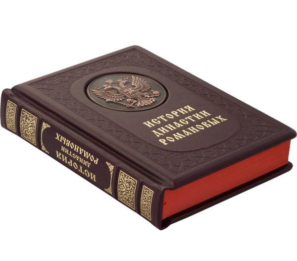 Подарочная книга «История династии Романовых» в кожаном переплете