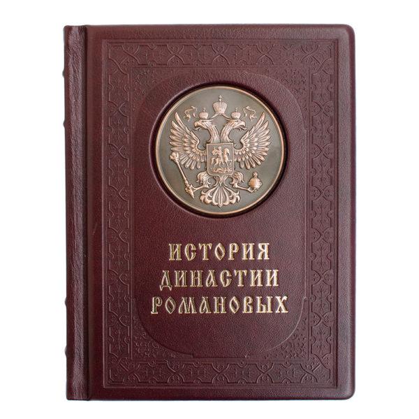 Подарочная книга Романовы «История династии Романовых»