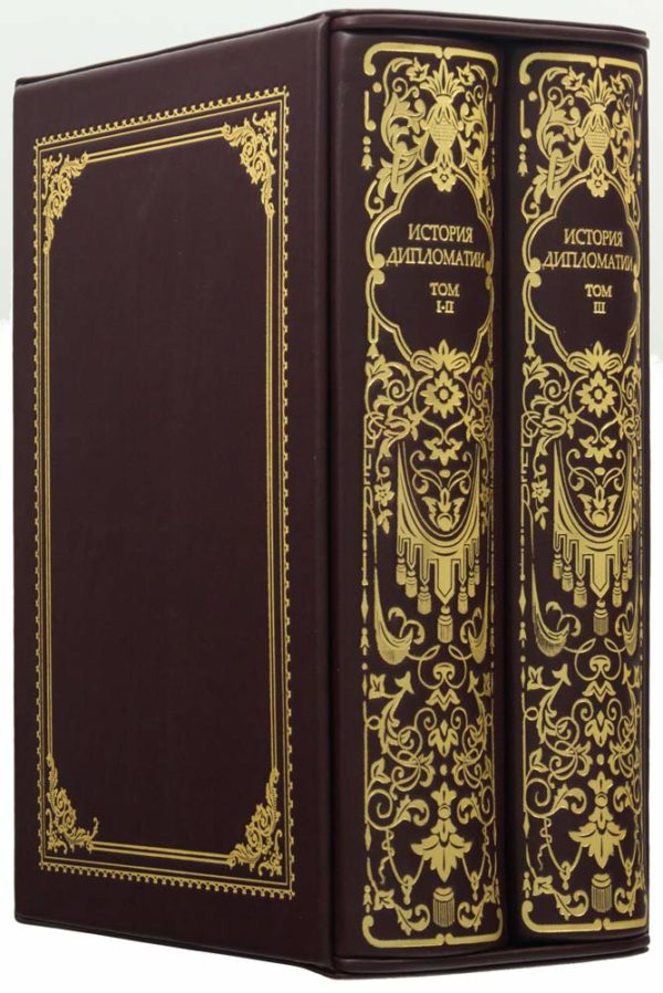 Подарочное издание «История дипломатии» в двух томах