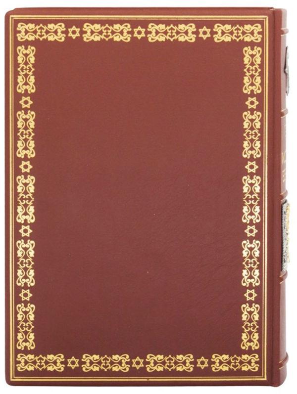 Подарочное издание «История Евреев от древнейших времен до настоящего»