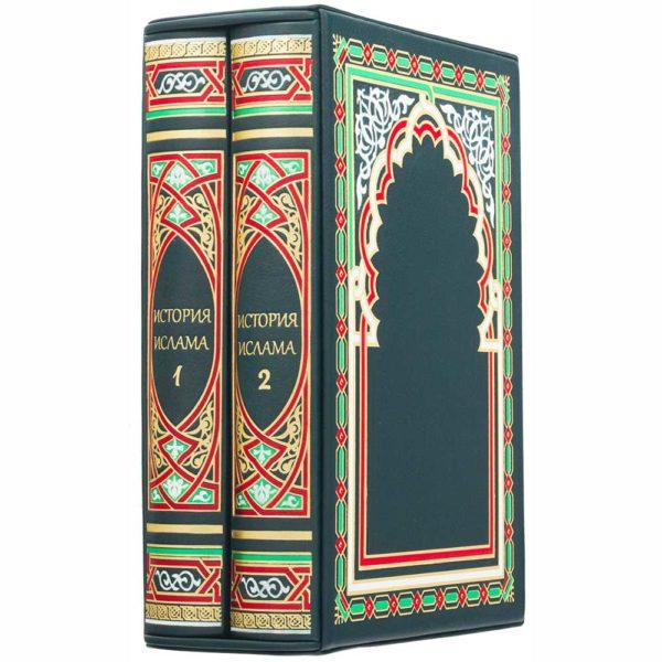 Подарочное издание «История ислама» в двух томах
