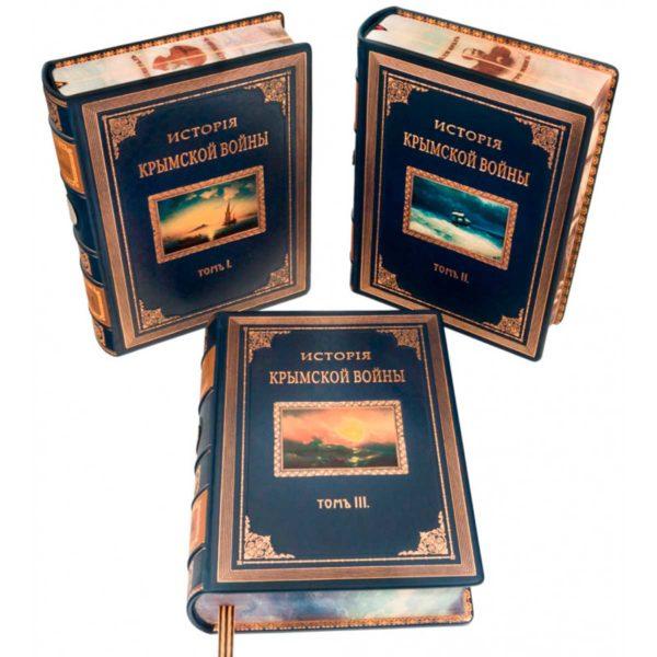 Подарочное издание «История Крымской войны» в трех томах