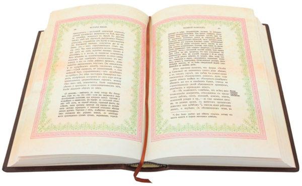 Подарочное издание «История Мидии»