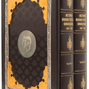 Подарочное издание «История министерства финансов»