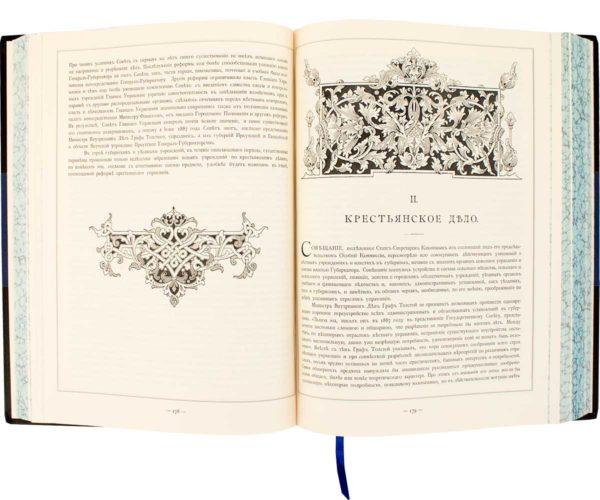 Книга «История Министерства внутренних дел» репринт