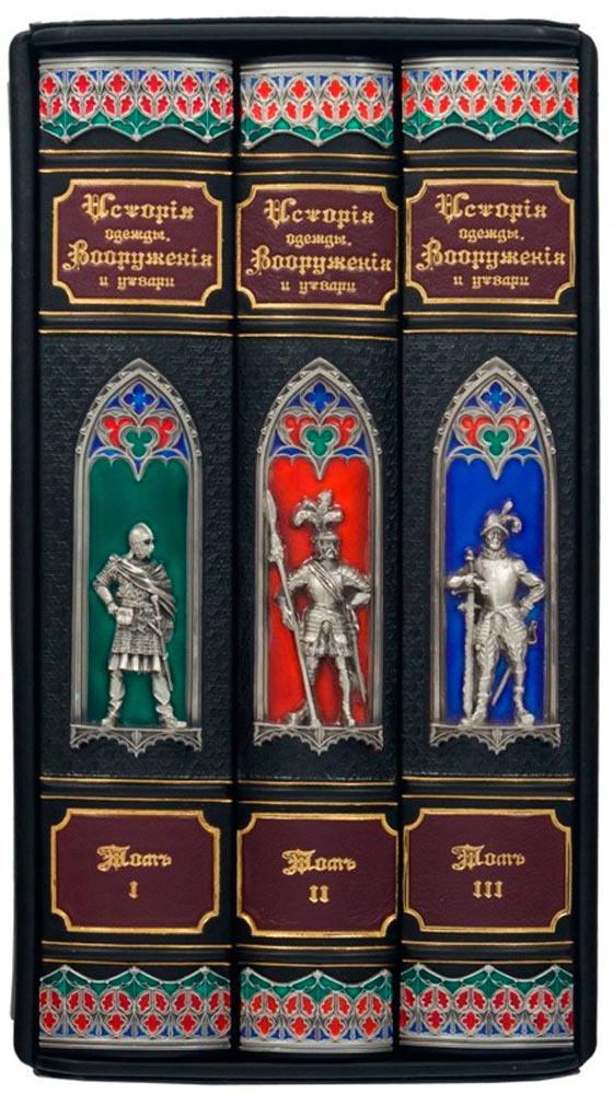 Подарочное издание «История одежды, Вооружения и утвари»