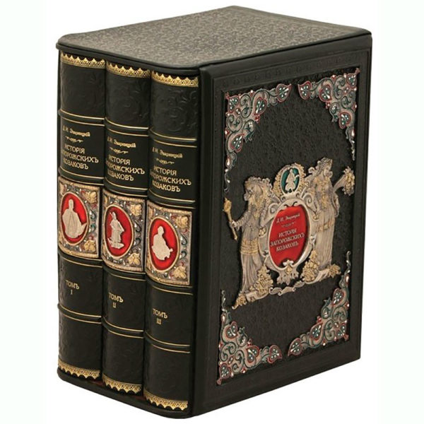 Подарочное издание «История запорожских казаков» в трех томах