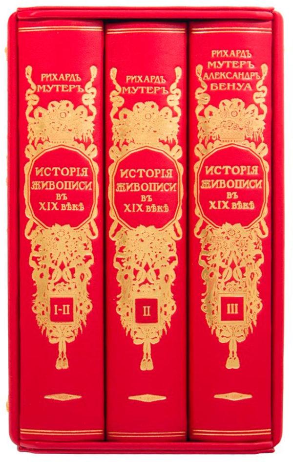 Подарочное издание «История живописи в XIX веке» в трех томах