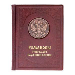 Подарочное издание «Иван Божерянов: Романовы. 300 лет служения России»