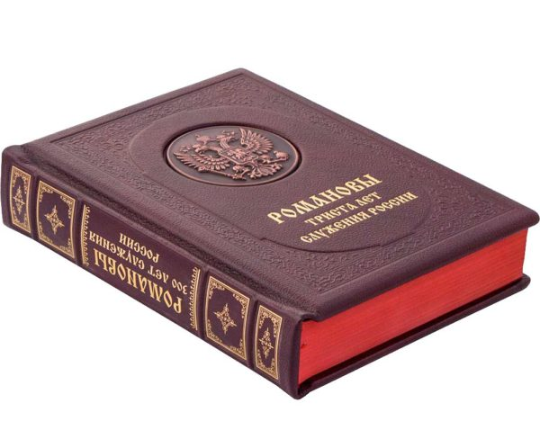 Подарочное издание книги «Иван Божерянов: Романовы. 300 лет служения России»