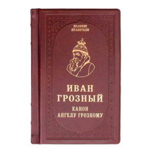 Подарочное издание «Иван Грозный: Канон Ангелу Грозному» в кожаном переплете