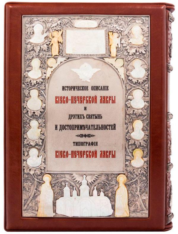 Подарочное издание «Киево-Печерская Лавра» в двух томах