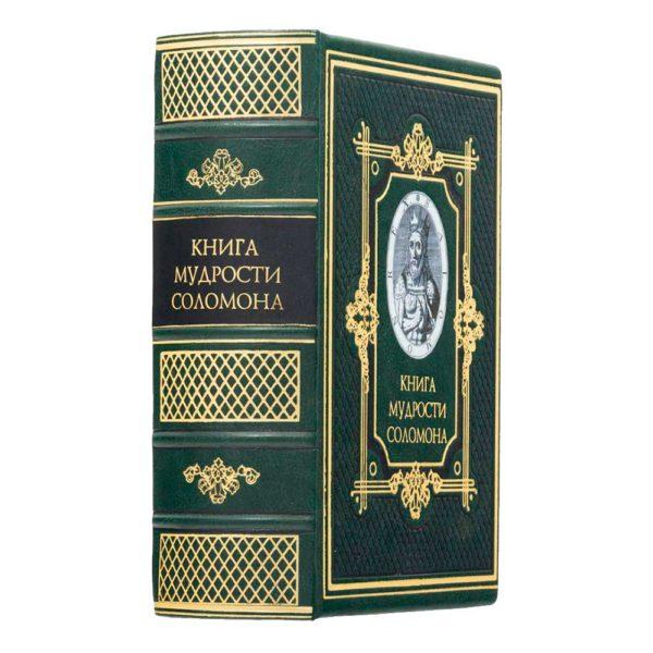 Подарочное издание «Книга мудрости Соломона» в кожаном переплете
